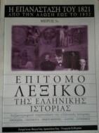 Επίτομο Λεξικό της Ελληνικής Ιστορίας. Από την Άλωση έως το 1832. Η Επανάσταση του 1821. 5 τομίδια