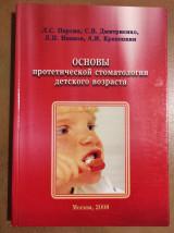 Основы протетической стоматологии детского возраста
