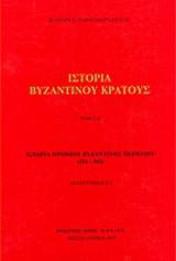 Ιστορια του βυζαντινου κρατους α΄τομος