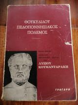 Θουκυδίδου Πελοποννησιακός Πόλεμος, Βιβλίον Πρώτον