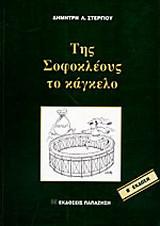 Της Σοφοκλέους το κάγκελο