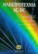 Ηλεκτροτεχνία AC-DC