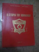 Αθηναικοs  1917 - 1987. Η  ιστορια   70  χρονων.