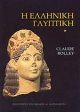 H ελληνική γλυπτική