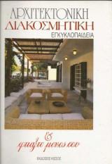 Αρχιτεκτονική Διακοσμητική Εγκυκλοπαίδεια