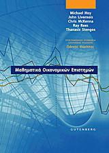 Μαθηματικά οικονομικών επιστημών
