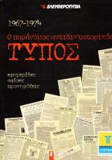 1967-1974: Ο παράνομος αντιδικτατορικός Τύπος