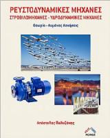 Ρευστοδυναμικές μηχανές / Στροβιλομηχανέ - Υδροδυναμικές Μηχανες