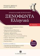 Ξενοφώντα Ελληνικά & Τράπεζα Θεμάτων