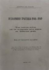 H ελληνική τραγωδία 1946-1949