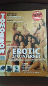 Περιοδικό Tomorrow τεύχος Μάρτιος 2002