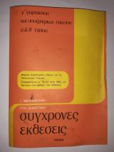 Συλλεκτικό *Σύγχρονες  Εκθέσεις* Του 1979
