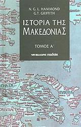 Ιστορία της Μακεδονίας - Τόμος Α