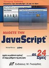 Μάθετε την JavaScript σε 24 ώρες