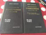 Συγχρονο Ελληνογερμανικό Λεξικό