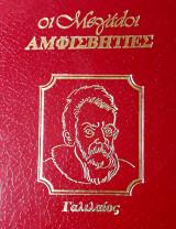 Οι μεγάλοι αμφισβητίες, Γαλιλαίος