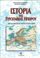 Ιστορία της Ευρωπαϊκής Ηπείρου