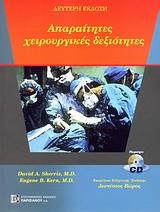 Απαραίτητες χειρουργικές δεξιότητες