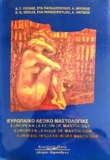 Ευρωπαϊκό λεξικό μαστολογίας