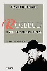Rosebud: η ζωή του Όρσον Γουέλς