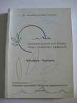 Οικολογική έρευνα στην Ελλάδα: τάσεις, προκλήσεις, προσαρμογές (πρακτικά από το 6ο Πανελλήνιο Συνέδριο Οικολογίας)