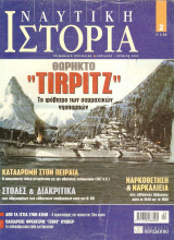Ναυτική ιστορία τεύχος 2