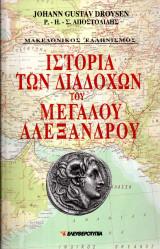 Ιστορία των διαδόχων του Μεγάλου Αλεξάνδρου - Δίτομο έργο - Johann Gustav Droysen , Ρ. -Η. -Σ. Αποστολίδης