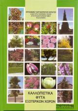 Καλλωπιστικά Φυτά Εξωτερικών Χώρων