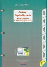 Μελέτες περιβαλλοντικών επιπτώσεων: Βιομηχανικές εγκαταστάσεις