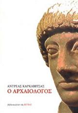 Ο αρχαιολόγος