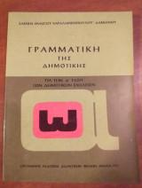 Γραμματική της δημοτικής.4η ταξη 1979