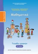 Μαθηματικά Β' Δημοτικού, Τετράδιο Εργασιών Τεύχος Γ 10-0040