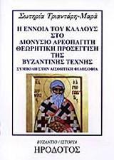 Η έννοια του κάλλους στο Διονύσιο Αρεοπαγίτη. Θεωρητική προσέγγιση της βυζαντινής τέχνης