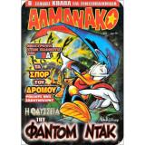 Αλμανακο #98