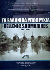 Τα ελληνικά υποβρύχια