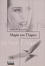 Μαρία των γλάρων