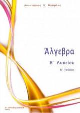 Άλγεβρα Β΄ Λυκείου Β΄ τόμος