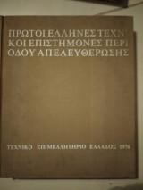 Πρώτοι Έλληνες τεχνικοι επιστήμονες περιόδου απελευθέρωσης