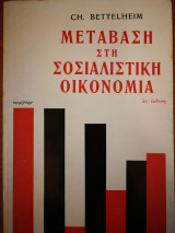 Μετάβαση στη Σοσιαλιστική Οικονομία