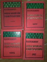 Μακεδονικον ημερολογιο τεσσερα τευχη 1963,1972,1977,1982