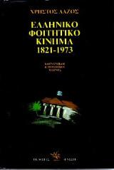 Ελληνικό Φοιτητικό Κίνημα 1821-1973