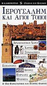 Ιερουσαλήμ και Άγιοι Τόποι