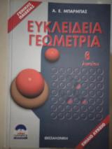 Ευκλείδειος Γεωμετρία