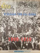 Η Ελλάδα τον 20ο αιώνα (1900-1910) - Επτά Ημέρες