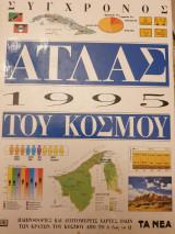 ΣΥΓΧΡΟΝΟΣ ΑΤΛΑΣ ΤΟΥ ΚΟΣΜΟΥ 1995
