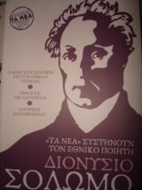 «Τα Νέα» συστήνουν τον εθνικό ποιητή, Διονύσιο Σολωμό