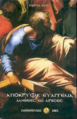 Απόκρυφα Ευαγγέλια, αλήθειες και αιρέσεις