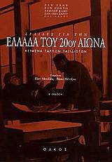 Σελίδες για την Ελλάδα του 20ού αιώνα