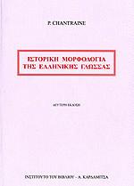 Ιστορική Μορφολογία της Ελληνικής Γλώσσας