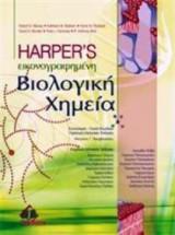 Εικονογραφημένη βιολογική χημεία Harper's